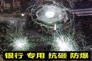 银行安全防爆玻璃保护膜