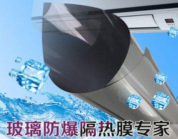 玻璃防晒贴膜隔热膜